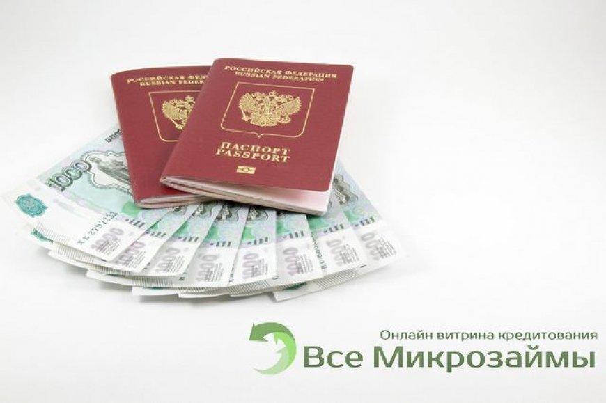 Взять микрозайм онлайн в россии гр снг
