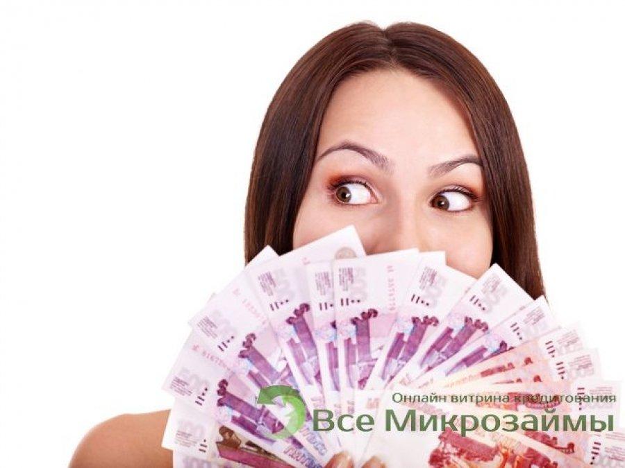 Выгодный кредит наличными в Москве