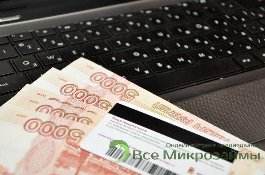Заявка онлайн займ на кредитную карту