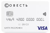 Кредитная карта Совесть