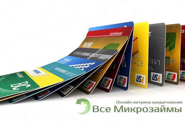 Кредитная карта заказать онлайн доставка почтой