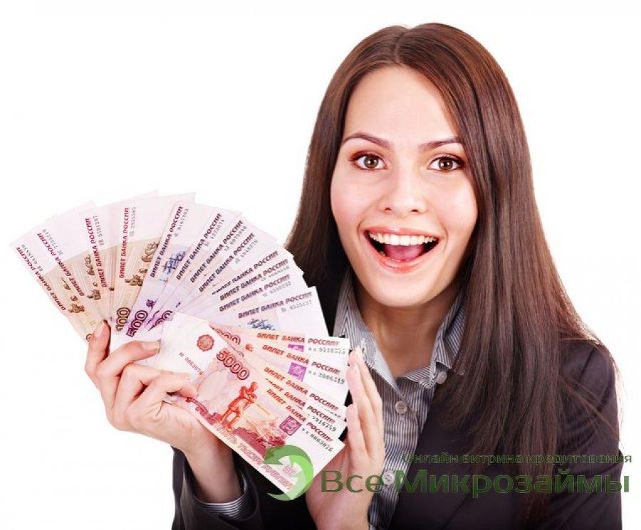 как взять микрокредит без отказа кредит 24 часа на карту