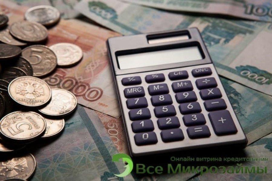 мфо с самым низким процентом на длительный срок займ денег на карту без процентов онлайн
