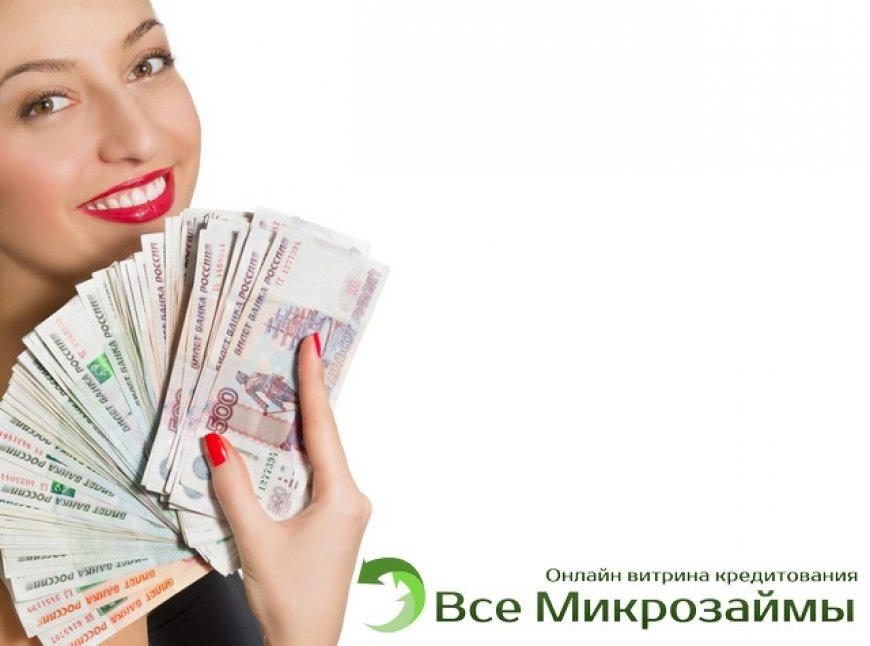 Самые популярные займы онлайн на киви кошелек