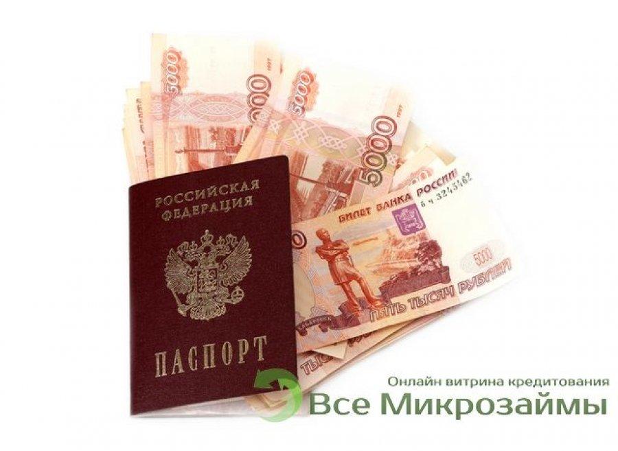 Получить кредит только с паспортом залог деньги кредит банки