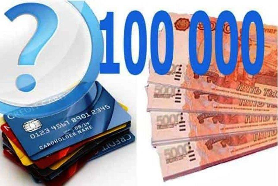 Кредит на 5 миллионов рублей под низкий процент