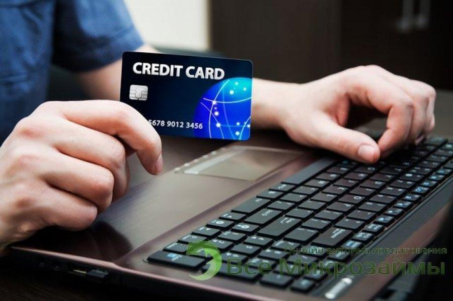 Где получить кредитную карту без справки о доходах с плохой кредитной историей
