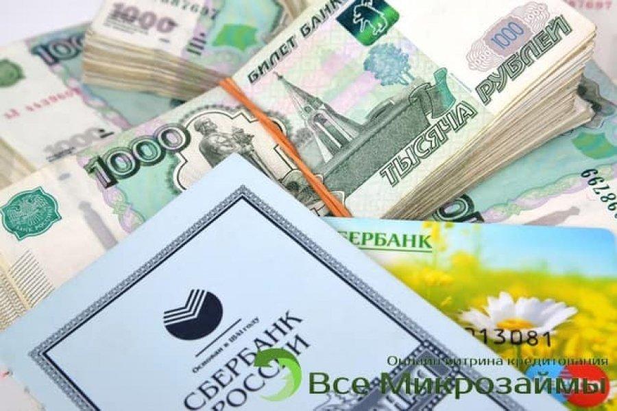 кредит деньги онлайн заявка