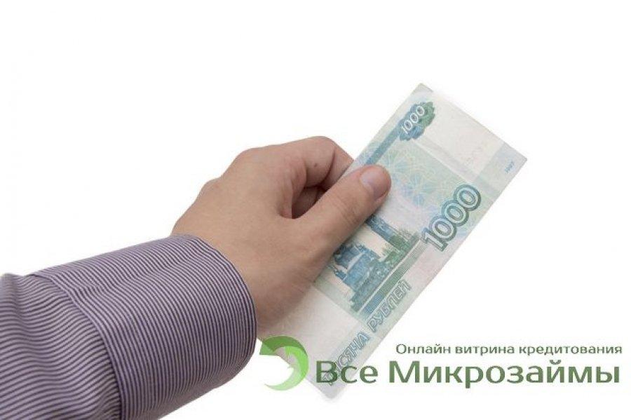 Где взять кредит в донецке
