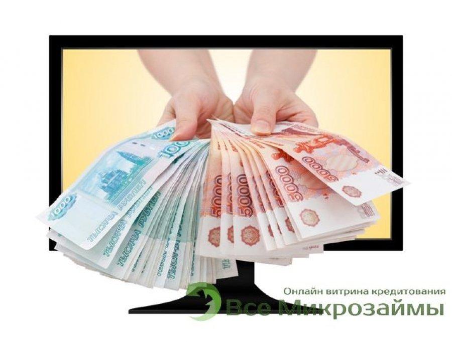 экспресс займы онлайн на карту срочно без отказа