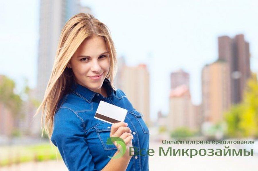 Сбербанк беспроцентный кредит на 50 дней отзывы