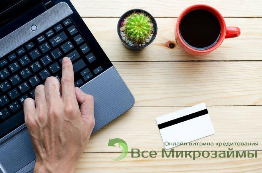 Безусловно. Один из самых удобных и быстрых способов получения суммы займа – перевод на банковскую карту.