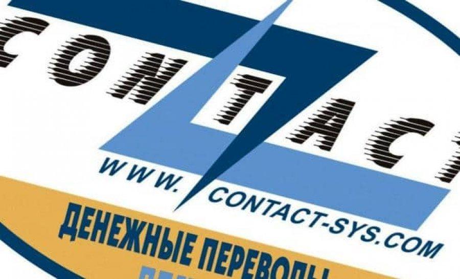 Займы через систему Contact в Новокузнецке.